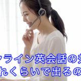 オンライン英会話ってどれくらいで効果でるの?効率よく勉強する方法はある?