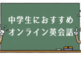 中学生におすすめのオンライン英会話ランキング!使える英語力が身に付くスクールは?